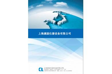 上海康励仪器部分产品样册资料A版2016